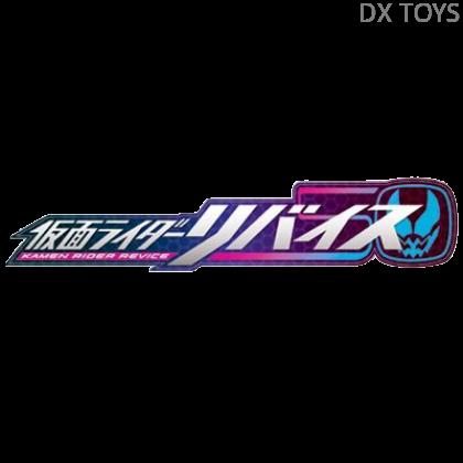 TENTATIVE 17 DX Revice Power Up Item